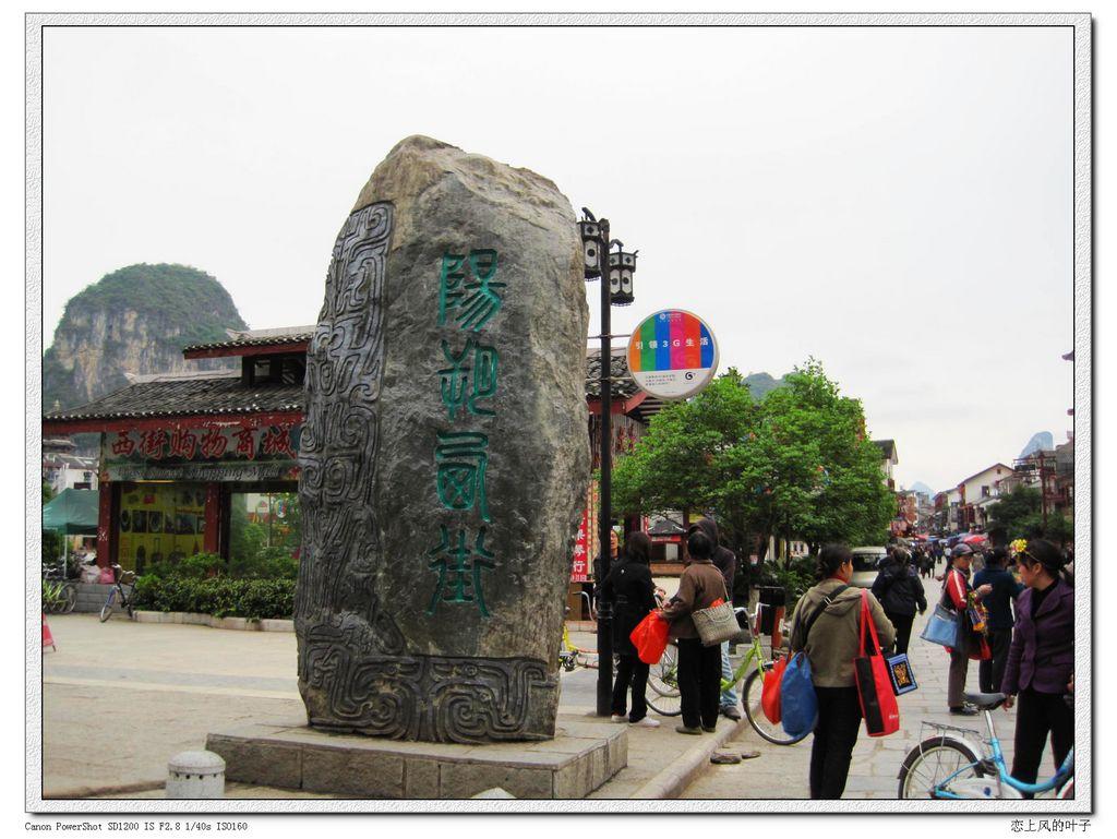 比如:从桂林机场到达阳朔
